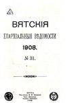 Вятские епархиальные ведомости. 1908. №31 (офиц.).pdf