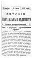 Вятские епархиальные ведомости. 1915. №46 (неофиц.).pdf