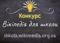 Вікіпедія для школи 01.jpg