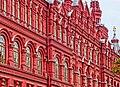 Государственный Исторический Музей со стороны Кремлевского проезда.JPG