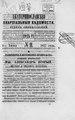 Екатеринославские епархиальные ведомости Отдел официальный N 11 (1 июня 1877 г) Год 6.pdf