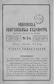 Енисейские епархиальные ведомости. 1895. №02.pdf