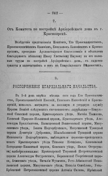File:Енисейские епархиальные ведомости. 1900. №10.pdf