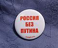 Значок Россия без Путина 2012.jpg