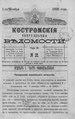 Костромские епархиальные ведомости. 1892. №21.pdf