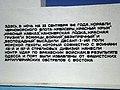 Надпись на памятнике Григорьевского десанта.jpg