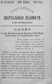 Полтавские епархиальные ведомости 1902 № 35-36 Отдел неофициальный. (10 - 20 декабря 1902 г.).pdf