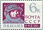 Почтовая марка СССР № 3174. 1965. Первый в мире выход человека в открытый космос.jpg