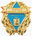 Почётный деятель искусств Ставропольского края.png