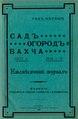 Сад Огород и Бахча 1907 №1.pdf