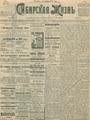 Сибирская жизнь. 1901. №003.pdf