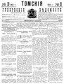 Томские губернские ведомости, 1901 № 20 (1901-05-24).pdf