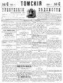 Томские губернские ведомости, 1901 № 43 (1901-11-01).pdf
