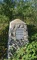 Трахтемирівське городище, пам'ятний знак.jpg