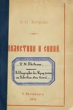 Хитрово В.Н. Палестина и Синай. Выпуск 1. (1876) — версия 2.pdf