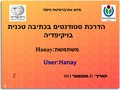 הדרכה טכנית בכתיבה בויקיפדיה - מיזם אוניברסיטת חיפה.pdf