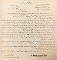 برقية تهنئة وشكر من الأمير نايف بن عبد العزيز وزير الداخلية.jpg
