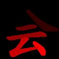 会-red.png
