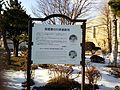 函館湯の川球場跡地の看板.jpg