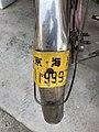 北京自行车号牌 2235.jpg