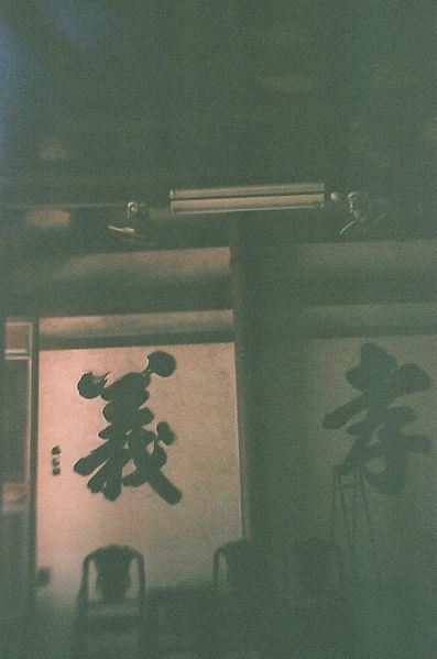 File:台南孔廟明倫堂孝義匾額.jpg
