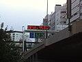 地震のため 一般道へ降りろ (5516691379).jpg