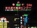 東名厚木健康センター (神奈川県厚木市船子) - panoramio.jpg