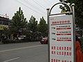 泗阳县淮海中路 - panoramio (6).jpg