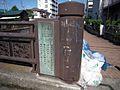 白子橋01 - panoramio.jpg