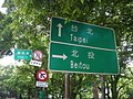 行義路至陽明山 - panoramio - Tianmu peter (113).jpg