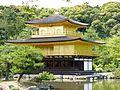 金閣寺 - panoramio (22).jpg