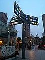 青岛站南广场的指示牌.jpg