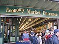 09 Pike Place Market Economy Market entrance on 1st Avenue.jpg