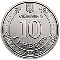 10 hryvnia coin of Ukraine, 2018 (averse).jpg