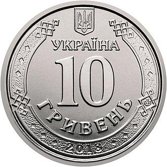 Ukrainian hryvnia - Image: 10 hryvnia coin of Ukraine, 2018 (averse)