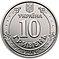 10 hryvnia coin of Ukraine, 2018 (averse).jpg