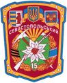 15-й гірсько-піхотний батальйон.png
