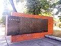 165.Пам'ятник на честь звільнення Дніпропетровська, пр.Яворницького.jpg