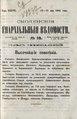 1901. Смоленские епархиальные ведомости. № 10.pdf