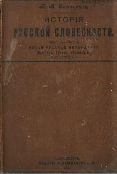 File:1910. Сиповский В.В. История русской словесности. Ч.3.djvu
