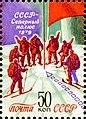 1979. Высокоширотная полярная экспедиция газеты Комсомольская правда (марка).jpg