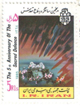 """1985 """"The 5th Anniversary of the Sacred Defence"""" stamp of Iran (3).png"""
