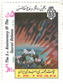 "1985 ""The 5th Anniversary of the Sacred Defence"" stamp of Iran (3).png"