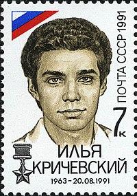 Почтовая марка СССР, посвящённая И.М.Кричевскому.