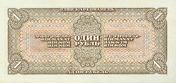 1rouble1938a.jpg