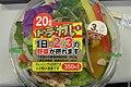 20品目ドデカい1日約2-3の野菜が摂れます (ローソン) (2190229906).jpg