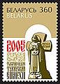 2005. Stamp of Belarus 0625.jpg