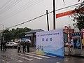 2012年全国山地户外锦标赛第二天比赛起点 - panoramio.jpg
