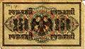 http://upload.wikimedia.org/wikipedia/commons/thumb/8/89/250_Ruble_Note_1917_verso.jpg/120px-250_Ruble_Note_1917_verso.jpg