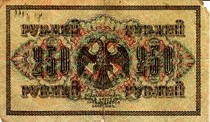 Rihards Zariņš - Image: 250 Ruble Note 1917 verso